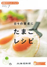 日々の食卓に たまごレシピ-img1