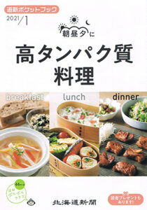 高タンパク質料理-img1