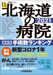 道新プラス 北海道の病院2021-img1
