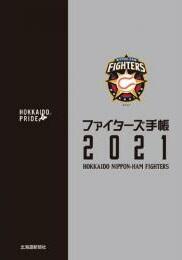 ファイターズ手帳2021-img1