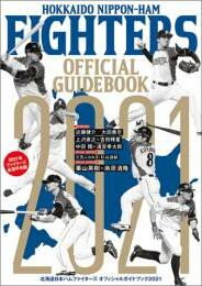 北海道日本ハムファイターズオフィシャルガイドブック2021-img1