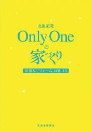 北海道発 OnlyOneの家づくりVol.16 新築&リフォーム-img1