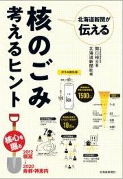 北海道新聞が伝える 核のごみ 考えるヒント-img1