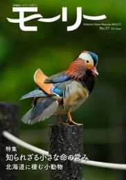 モーリー57号 知られざる小さな命の営み 北海道に棲む小動物-img1